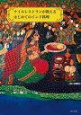 ナイルレストランが教えるはじめてのインド料理【電子書籍】[ ナイル善巳...