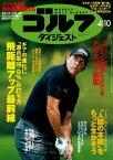 週刊ゴルフダイジェスト 2018年4月10日号【電子書籍】