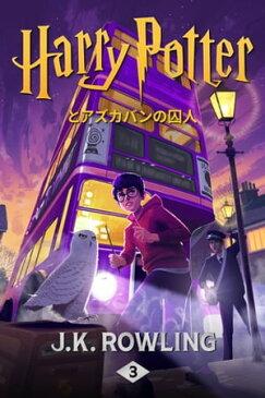 ハリー・ポッターとアズカバンの囚人Harry Potter and the Prisoner of Azkaban【電子書籍】[ J.K. Rowling ]