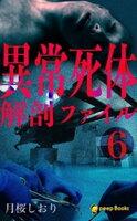 【6巻】異常死体解剖ファイル(フルカラー)