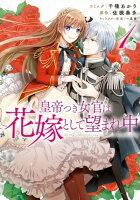 皇帝つき女官は花嫁として望まれ中(1)【電子限定描き下ろしマンガ付】