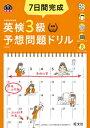 7日間完成 英検3級 予想問題ドリル 5訂版(音声DL付)【...