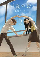 14歳の恋 2