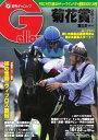 週刊Gallop 2016年10月23日号2016年10月23日号【電子書籍】