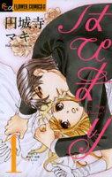 はぴまり~Happy Marriage!?~(1)【期間限定 無料お試し版】