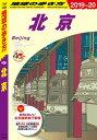 地球の歩き方 D03 北京 2019-2020【電子書籍】[ 地球の歩き方編集室 ]