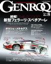 GENROQ 2012年8月号【...