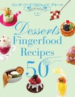 フィンガーフード・50のレシピ デセール 小さなデザートのフルコース