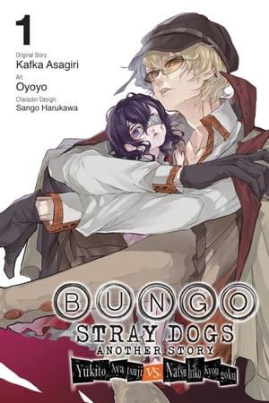 洋書, FAMILY LIFE & COMICS Bungo Stray Dogs: Another Story, Vol. 1Yukito Ayatsuji vs. Natsuhiko Kyougoku Oyoyoyo