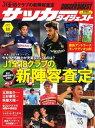サッカーダイジェスト 2019年8月8日号【電子書籍】