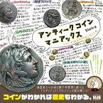 アンティークコインマニアックス コインで辿る古代オリエント史【電子書籍】[ Shelk ]