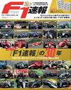 F1速報 創刊30周年記念編集号『F1速報』の30年【電子書