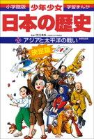 学習まんが 少年少女日本の歴史20 アジアと太平洋の戦い ー昭和前期ー