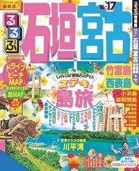 るるぶ石垣 宮古 竹富島 西表島 '16〜'17