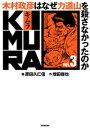 KIMURA 〜木村政彦はなぜ力道山を殺さなかったのか〜 3【電子書籍】[ 増田俊也 ]