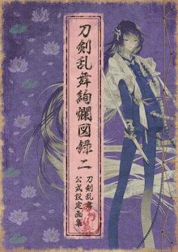刀剣乱舞絢爛図録 二【電子書籍】[ ニトロプラス ]