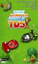 Destroy all enemies in Bloons TD 5【電子書籍】[ Pham Hoang Minh ]