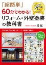 「超簡単」60分でわかる!リフォーム・外壁塗装の教科書【電子