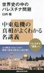 世界史の中のパレスチナ問題【電子書籍】[ 臼杵陽 ]