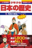 学習まんが 少年少女日本の歴史2 飛鳥の朝廷 ー古墳・飛鳥時代ー