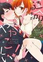 楽天Kobo電子書籍ストアで買える「運命の相手がややこしい!【電子限定漫画付き】【電子書籍】[ 柚木ゆー ]」の画像です。価格は660円になります。