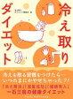 冷え取りダイエット【電子書籍】[ 冷え取りダイエット委員会 ]