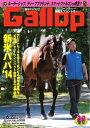 週刊Gallop 2014年6月22日号2014年6月22日号【電子書籍】