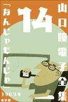 山口瞳 電子全集14 1969年『なんじゃもんじゃ』【電子書籍】[ 山口瞳 ]
