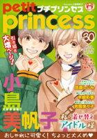 プチプリンセス vol.30 2019年10月号(2019年9月1日発売)