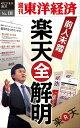 前人未踏の楽天「全解明」週刊東洋経済eビジネス新書No.18【電子書籍】