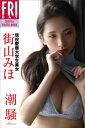 現役慶應大学生美女 街山みほ「潮騒」 FRIDAYデジタル写