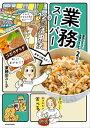 家族ふたり、食費は1か月2万円! 業務スーパー120%活用法【電子書籍】[ 業務