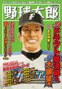 野球太郎 No.029 2018ドラフト総決算&2019大展望号【電子書籍】