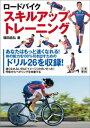ロードバイク スキルアップトレーニング【電子書籍】[ 福田昌弘 ]