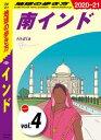 地球の歩き方 D28 インド 2020-2021 【分冊】 4 南インド【電子書籍】[ 地球の歩き方編集室 ]