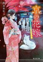 京の花嫁 嵐山あやかし料亭の若女将