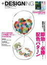 楽天Kobo電子書籍ストアで買える「+DESIGNING VOLUME 36VOLUME 36【電子書籍】」の画像です。価格は1,528円になります。