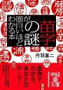 苗字の謎が面白いほどわかる本【電子書籍】[ 丹羽 基二 ]