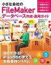 小さな会社のFileMakerデータベース作成・運用ガイド Pro13/12/11/10対応【電子書籍】[ 株式会社キクミミ 富田宏昭 ]