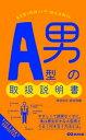 A型男の取扱説明書(あさ出版電子書籍)【電子書籍】[ 神田和花 ]
