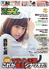 週プレ No.14 4月4日号
