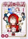 童話×童話 1巻【電子書籍】[ ...