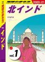 地球の歩き方 D28 インド 2020-2021 【分冊】 1 北インド【電子書籍】[ 地球の歩き方編集室 ]