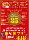 晋遊舎ムック お得技シリーズ119 東京ディズニーランド&シ