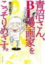 青沼さん、BL漫画家をこっそりめざす。【電子書籍】[ 青沼貴子 ]