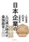 日本企業の勝算 人材確保×生産性×企業成長【電子書籍】[ デービッド・アトキンソン ]
