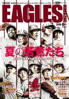 東北楽天ゴールデンイーグルス Eagles Magazine[イーグルス・マガジン]  第94号