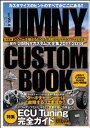 JIMNY CUSTOM BOOK VOL.6【電子書籍】