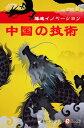 爆速イノベーション 中国の技術【電子書籍】[ 週刊エコノミス
