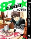 87CLOCKERS 2【電子書籍】[ 二ノ宮知子 ]